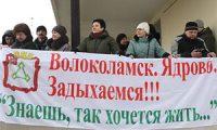 Полигоны ТБО в Московской области