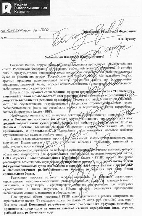 Письмо «Русской рыбопромышленной компании» Владимиру Путину