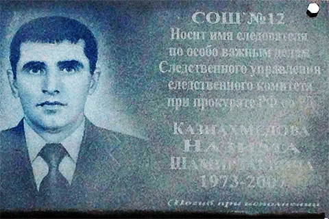 Мемориал в честь следователя СУ СКП Дагестана Назима Казиахмедова