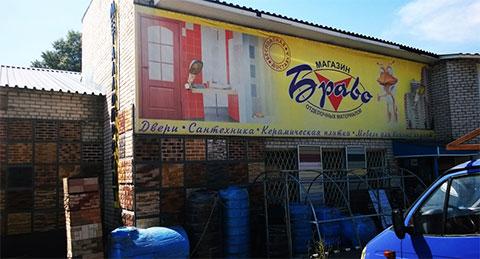 Один из магазинов стройматериалов «Браво»