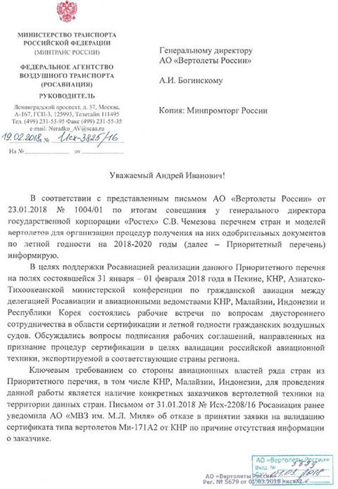 Письмо главы «Росавиации» Александра Нерадько главе «Вертолетов России»