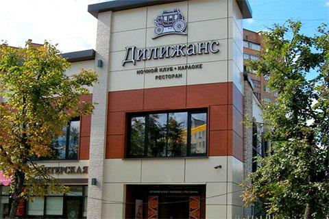 Ресторан-Дилижанс
