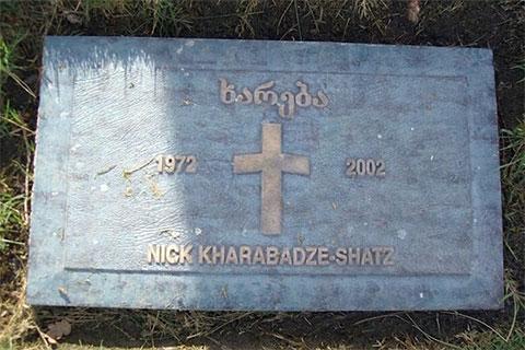 Могила Ника Харабадзе