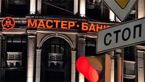 Признаки хищения в «Мастер-Капитал»