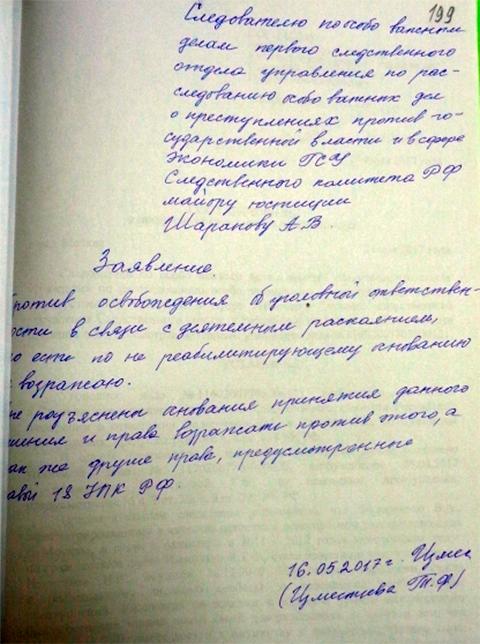 Заявление «о деятельном раскаянии» Изместьевой