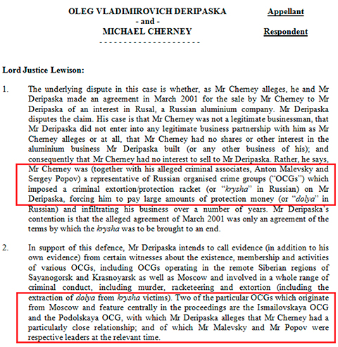 Выдержка из выступления английского судьи лорда Льюисона 3 октября 2012 года