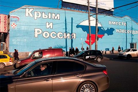 Граффити «Россия и Крым вместе навсегда» на Таганке