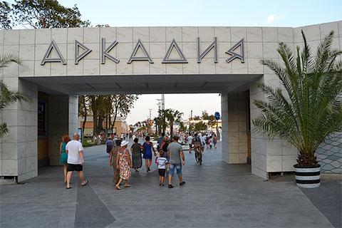 Аркадия - Одесса