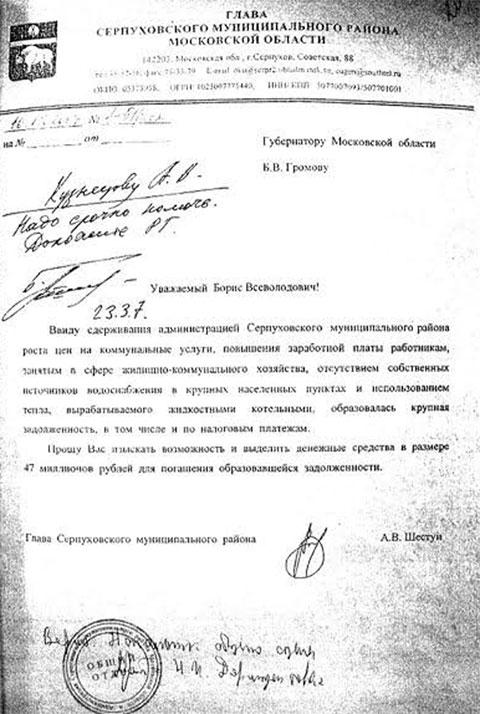 Типичное письмо Александра Шестуна губернатору Громову с просьбой дать денег