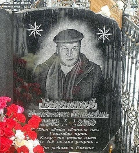 Могила Владимира Бирюкова
