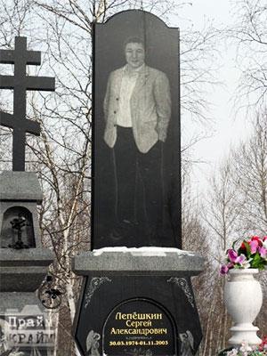 Могила Сергея Лепешкина