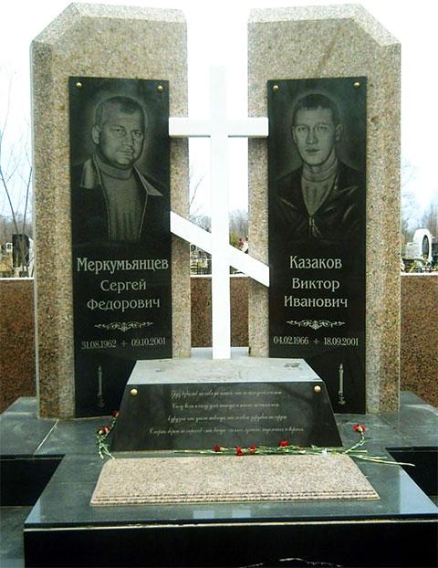 Могила криминального авторитета Сергея Меркумьянцева и его телохранителя Виктора Казакова