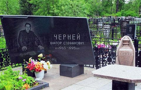 Могила криминального авторитета Виктора Чернея (Стефан)