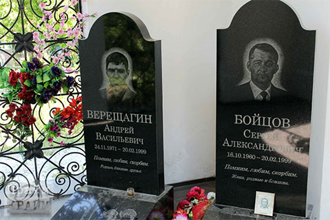 Могила Сергея Бойцова