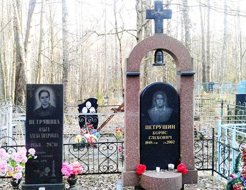 Могила Бориса Петрушина