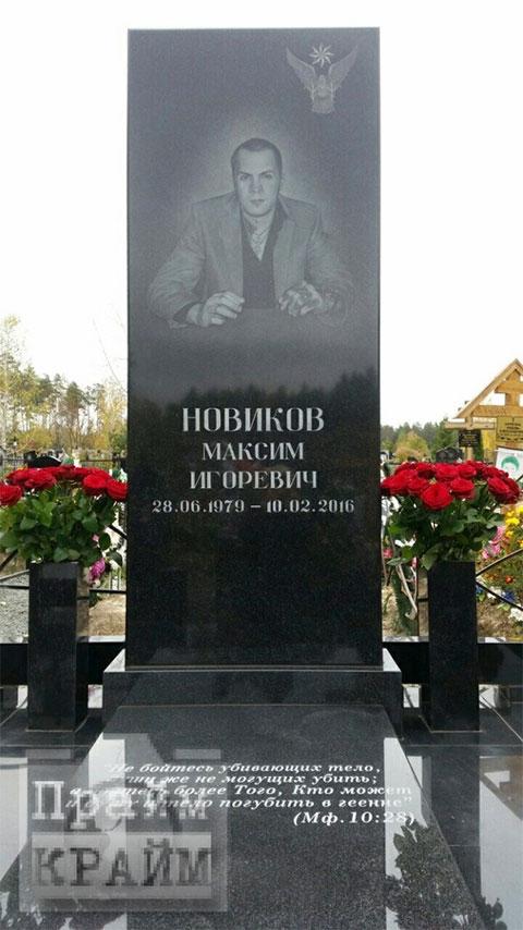 Могила Максима Новикова