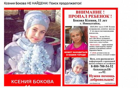 Ксения Бокова