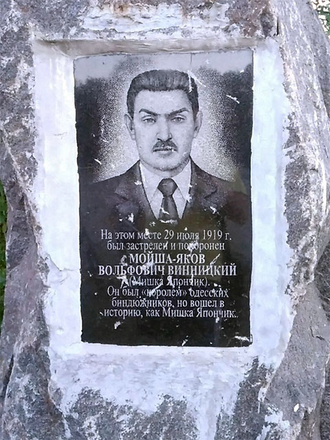 Могила Мишки Япончика