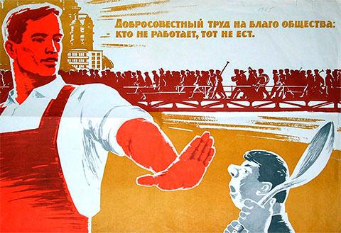 """Агитплакат в СССР - """"кто не работает тот не ест"""""""