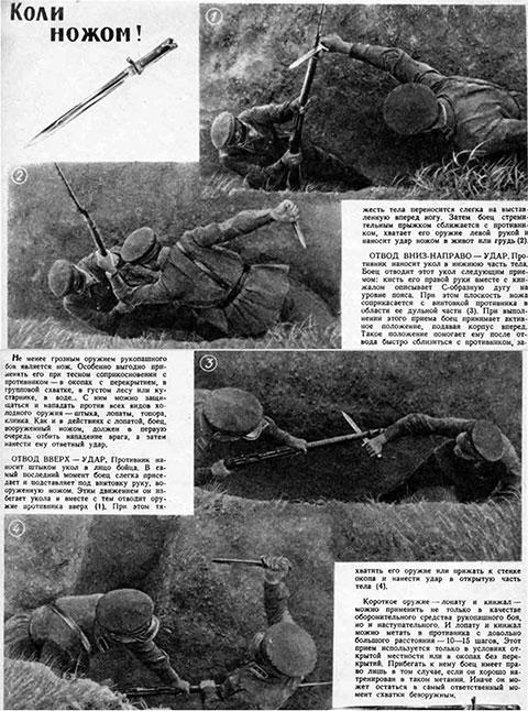 "Статья ""Коли ножом! Журнал"" - ""Техника молодежи"" 1941 год"