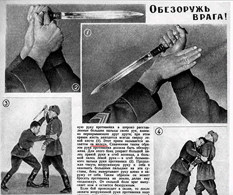 "Статья ""Обезоружь врага!"" Журнал - ""Техника молодежи"" 1941 год"