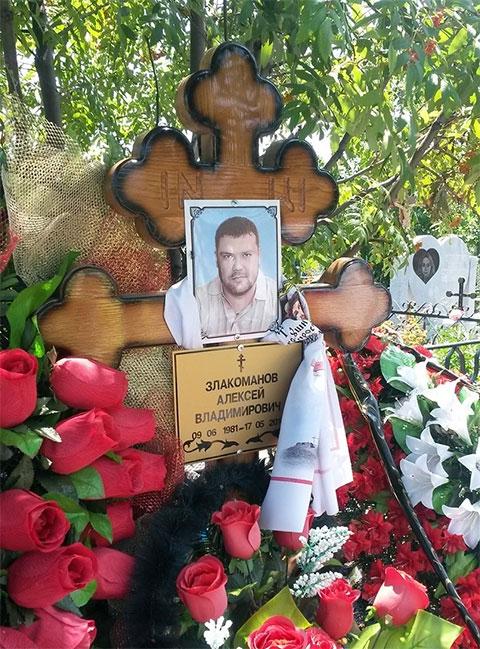 Могила Алексея Злакоманова на кладбище в Гуково