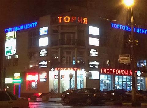 ТЦ «Астория»