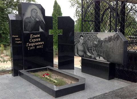 Могила Сергея Егиева
