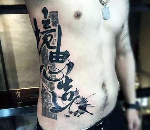 Татуировки китайские иероглифы
