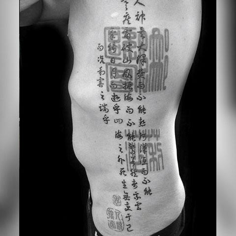 Татуировка китайские иероглифы