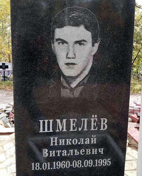Могила Николая Шмелева