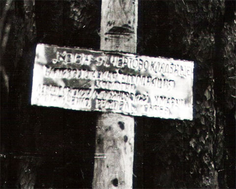 Табличка недалеко от Чертовой поляны