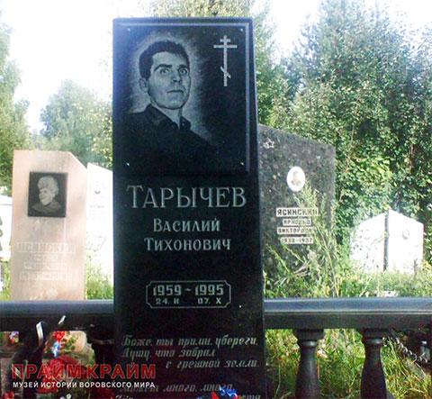 Могила Василия Тарычева - Тарыча