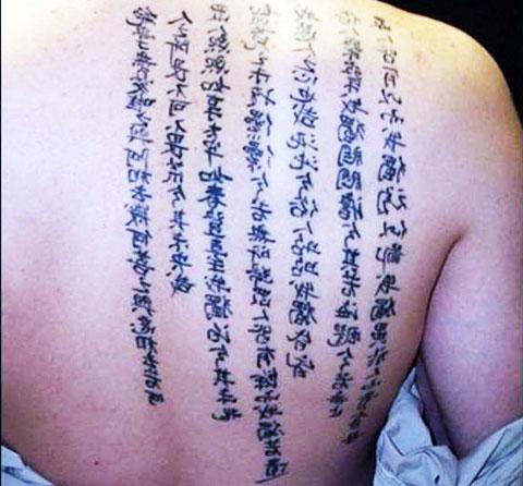 Татуировка иероглифы на спине - фото