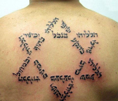 Тату звезда Давида на спине