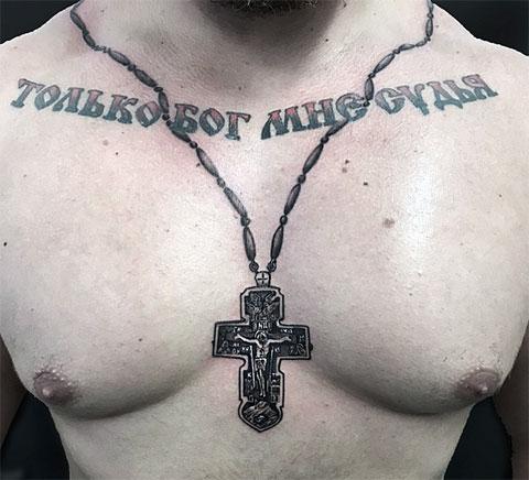 Тату цепь с крестом на шее