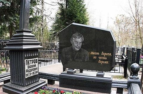 Могила Василия Петрова