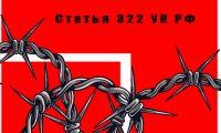 Статья 322. Незаконное пересечение Государственной границы Российской Федерации