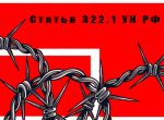 Статья 322.1. Организация незаконной миграции