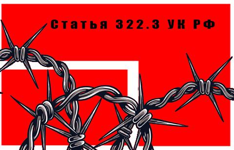 Статья 322.3. Фиктивная постановка на учет иностранного гражданина или лица без гражданства по месту пребывания в Российской Федерации