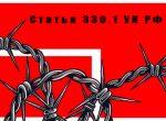 Статья 330.1. Злостное уклонение от исполнения обязанностей, определенных законодательством Российской Федерации о некоммерческих организациях, выполняющих функции иностранного агента