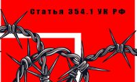 Статья 354.1. Реабилитация нацизма