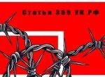 Статья 355. Разработка, производство, накопление, приобретение или сбыт оружия массового поражения