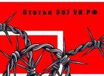 Статья 357. Геноцид