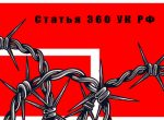 Статья 360. Нападение на лиц или учреждения, которые пользуются международной защитой