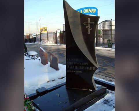 Могила Сергея Ананьевского (Культик)
