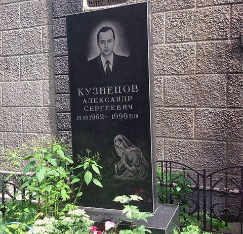 Могила Александра Кузнецова (Саша Торпеда)