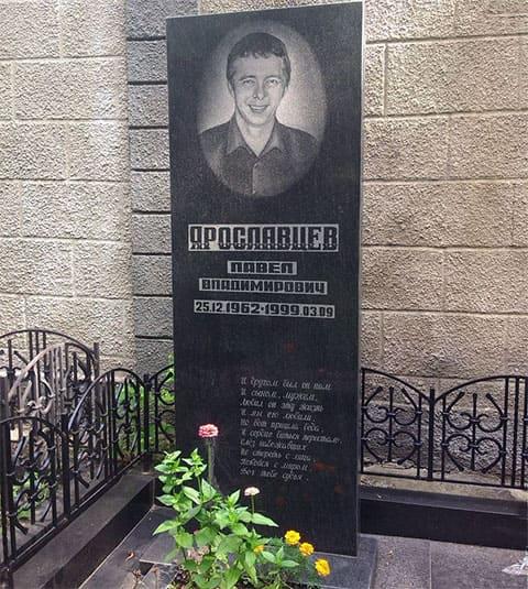 Могила Павла Ярославцева (Лютик)