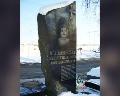 Могила Николая Ветошкина (Витоха)