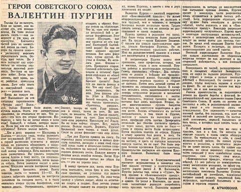 Статья о герое Валентине Пургине в газете